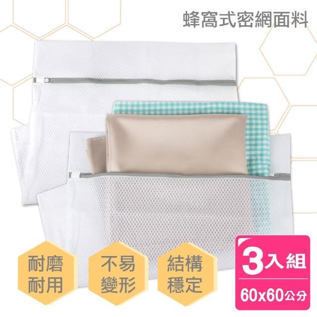 【AXIS 艾克思】蜂窩密網型加厚洗衣袋加大號60x60公分_3入(蜂網織法)