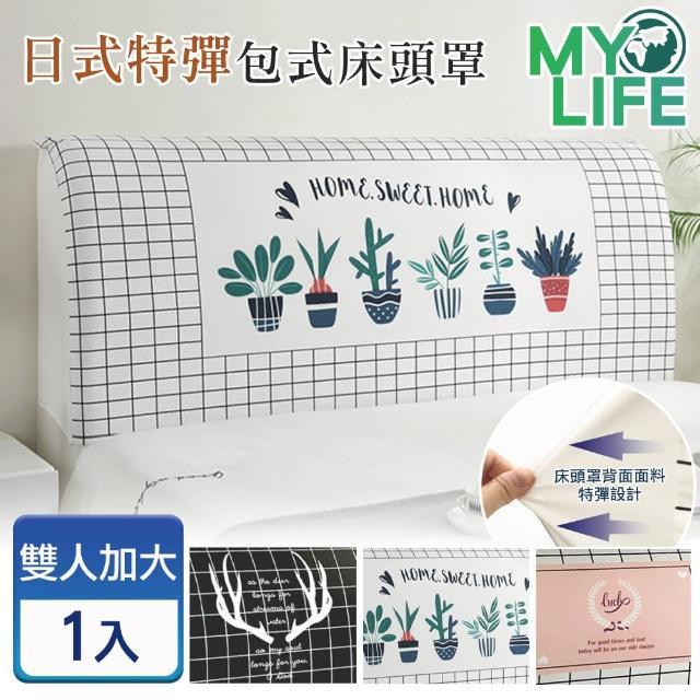 【MY LIFE 漫遊生活】超彈力舒適百搭萬用床頭罩-單人(床頭套)