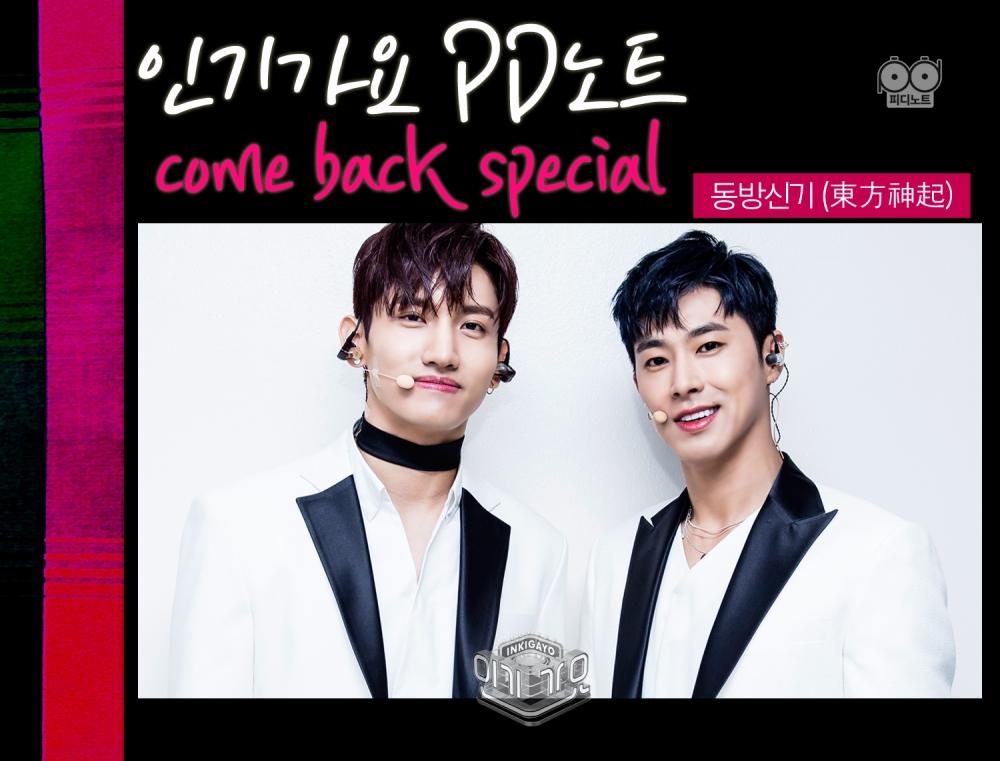 [SBS Only] #06 컴백 스페셜 : 동방신기