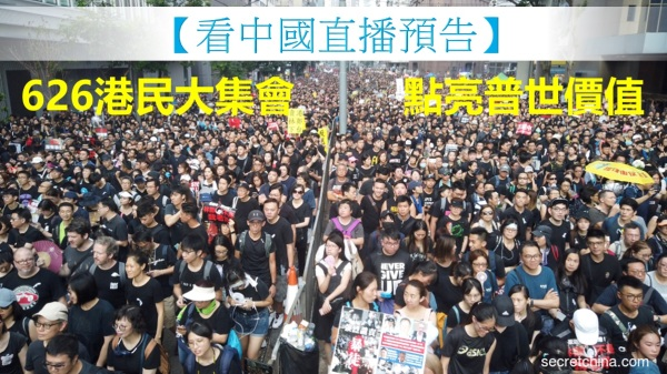 【看中國直播預告】626港民大集會 點亮普世價值(圖)|直播 | 看中國 | 626 | 普世價值 | 時事追蹤 | 看中國網