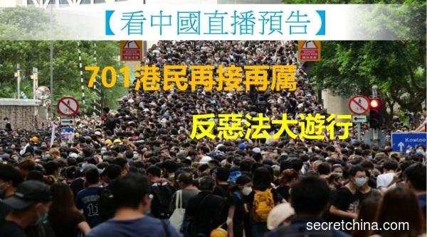 【看中國直播】701港民再接再厲 反惡法大遊行(視頻)|直播 | 701 | 反惡法 | 大遊行 | 香港 | 看中國網