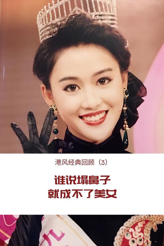 偶然看到一張1990年香港小姐照片梁小冰這一雙美目_圈子-新氧美容整形