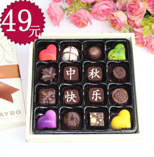 巧克力手工diy 創意禮品求愛生日表白 情人禮物刻字可改字_巧克力|DIY巧克力_左山網