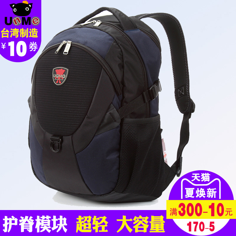unme 書包 中高淘寶價格比價(34筆) - 愛逛街