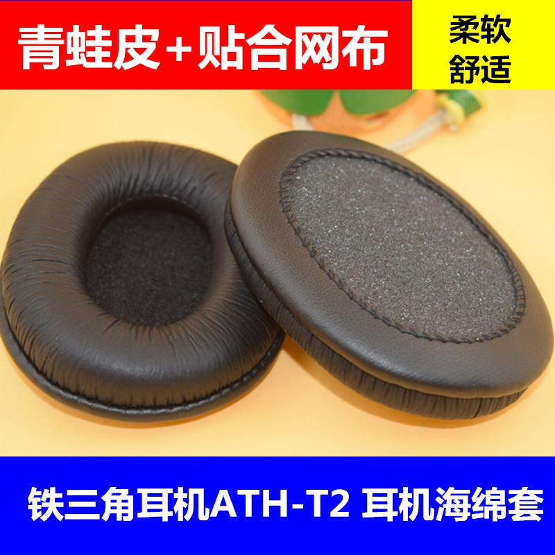 鐵三角耳罩式耳機淘寶價格比價(26筆) - 愛逛街