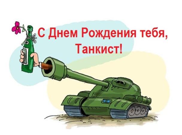Открытка с днем рождения танков
