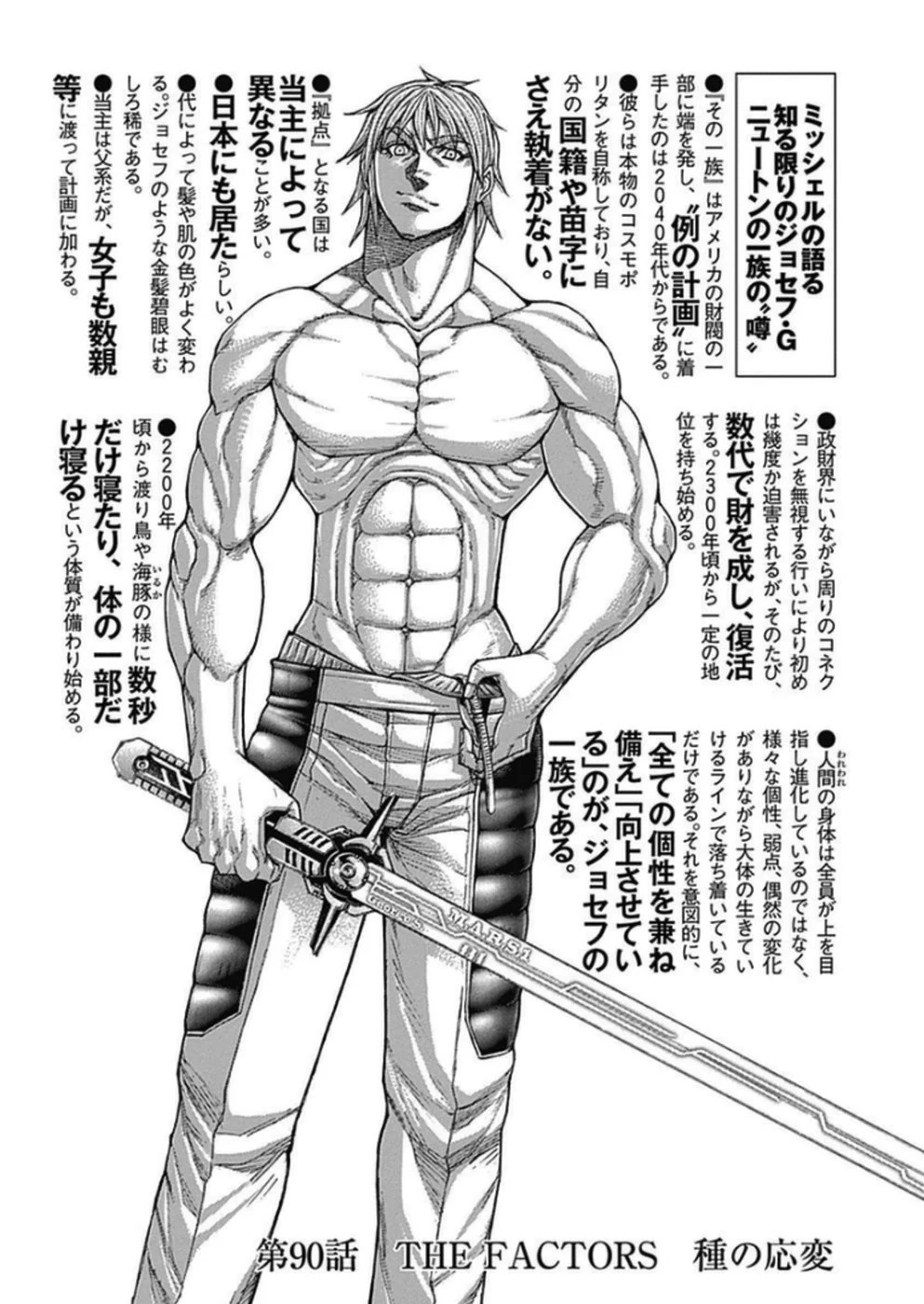 Chapter 90