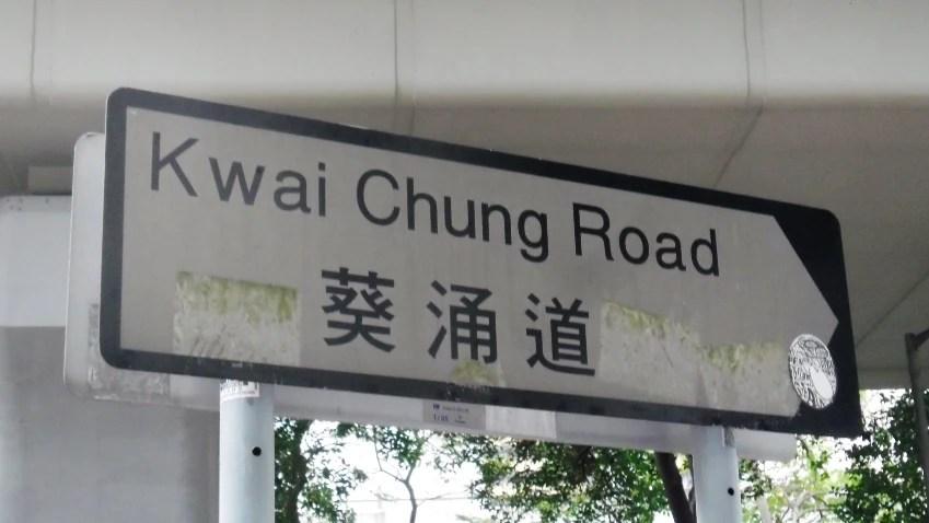 KwaiChungRdSign