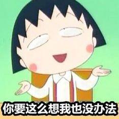 櫻桃小丸子表情包帶字_卡通動漫頭像_我要個性網