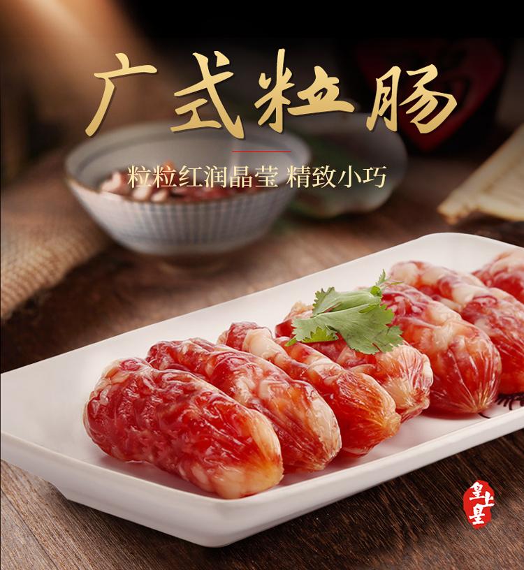 皇上皇 中華老字號臘腸廣味小香腸廣州特產 廣式粒腸400g-商品詳情-光明服務菜管家