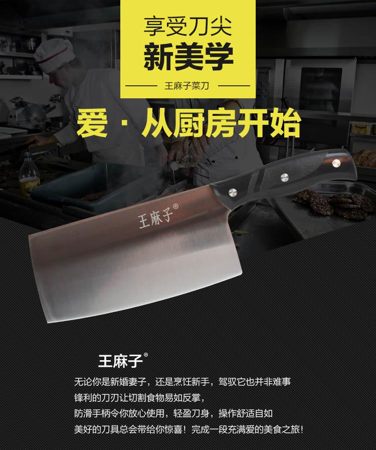 rating kitchen knives tile floor 王麻子不锈钢塑料柄切菜刀肉片刀厨师刀dc130 中国中铁网上商城 主体