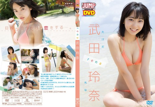 YJLP-008 Rena Takeda 武田玲奈 – WEEKLY YOUNG JUMP PREMIUM DVD 武田玲奈