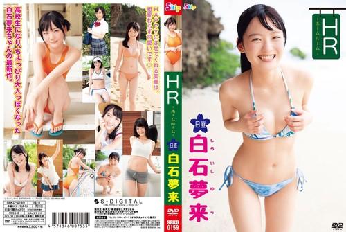 SBKD-0159 Yura Shiraishi 白石夢来 – HR-日直 白石夢来-