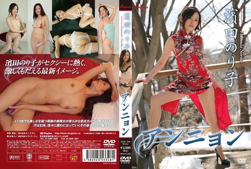 KIDM-348 Noriko Hamada 濱田のり子 – アンニョン