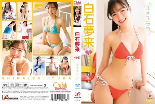 EICCB-088 Yura Shiraishi 白石夢来 – ユメユララ