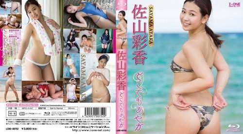 LCBD-00752 Ayaka Sayama 佐山彩香 – どこでもあやか Blu-ray