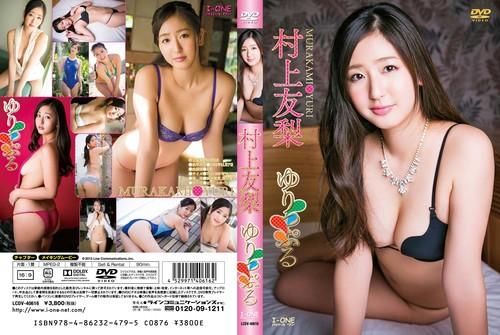 LCDV-40616 Yuri Murakami 村上友梨 – ゆりっぷる