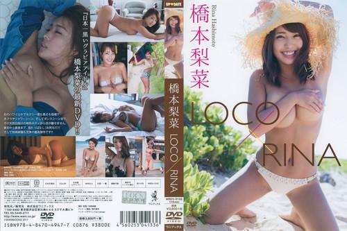 WBDV-0132 Rina Hashimoto 橋本梨菜 – LOCO×RINA