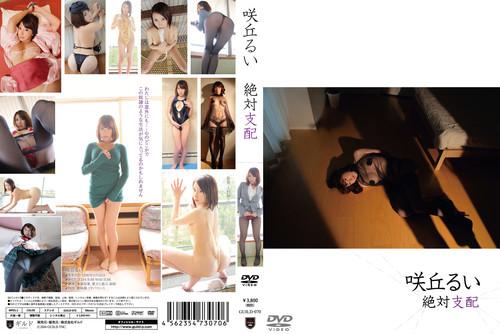 GUILD-070 Rui Sakioka 咲丘るい – 絶対支配