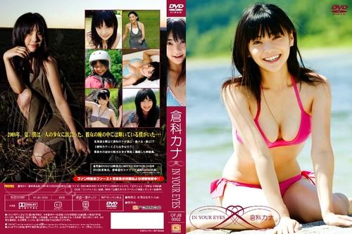 OFJB-0002 Kana Kurashina 倉科カナ – In Your Eyes