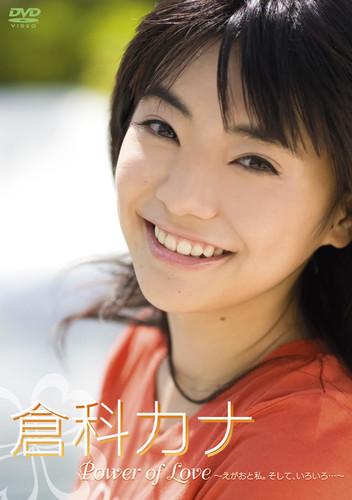 KANA-001 Kana Kurashina 倉科カナ – Power of Love~えがおと私。そして、いろいろ・・・~