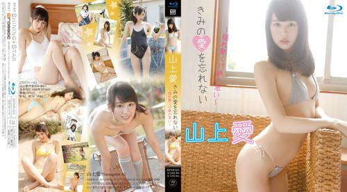 BSTAR-023 Ai Yamagami 山上愛 – きみの愛を忘れない~揺れ動く17歳の思い~ Blu-ra