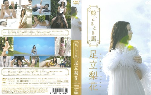 PCBE-53048 Rika Adachi 足立梨花 – 鯨、ときどき馬