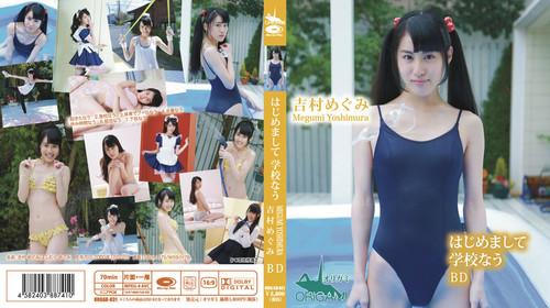 ORGAB-031 Megumi Yoshimura 吉村めぐみ – 初めまして 吉村めぐみ♪です!学校なう Blu-ray