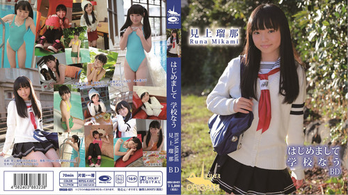ORGAB-021 Runa Mikami 見上瑠那 – はじめまして 学校なう BD
