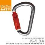 KAYA SAFETY K-9/3A ラージゲート アルミニウム カラビナ トリプルアクション