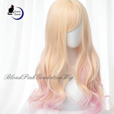 【即納】グラデーション ウィッグ ブロンド ピンク 金髪 ロング ゆめかわ ロリータ 耐熱 LocoLoco