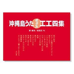 沖縄島うたポップズエエ四集 - 沖縄三線の店【佐々忠】