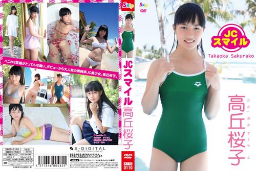 SBKD-0110 Sakurako Takaoka 高丘桜子 – JC スマイル