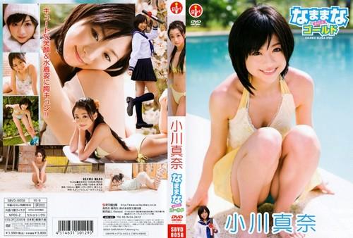 SBVD-0058 Mana Ogawa 小川真奈 – なままなゴールド