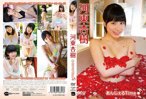 FORM-037 Anju Kawatou 河東杏樹 – あんじぇるTime