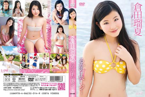 LCDV-40466 Ruka Kurata 倉田瑠夏 – るかの1ページ…