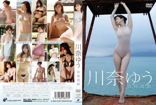 ENFD-5569 Yu Kawana 川奈ゆう – 柔純遊戯