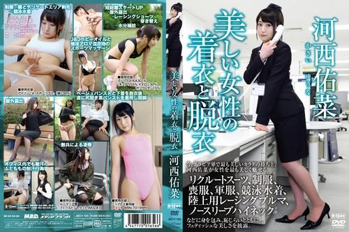 JMDV-199 Yuuna Kasai 河西佑菜 – 美しい女性の着衣と脱衣