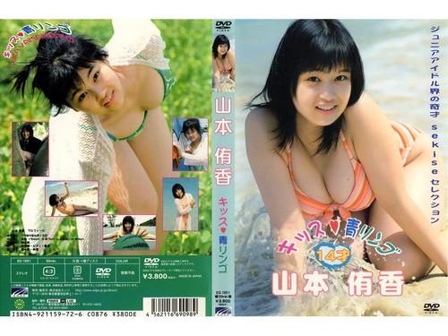 EG-1051 Yuko Yamamoto 山本侑香 – キッス・青りんご美少女の甘酸っぱい体験 Vol.2
