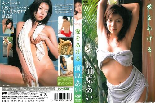 TSDV-41094 Ai Maehara 前原あい – 愛をあげ