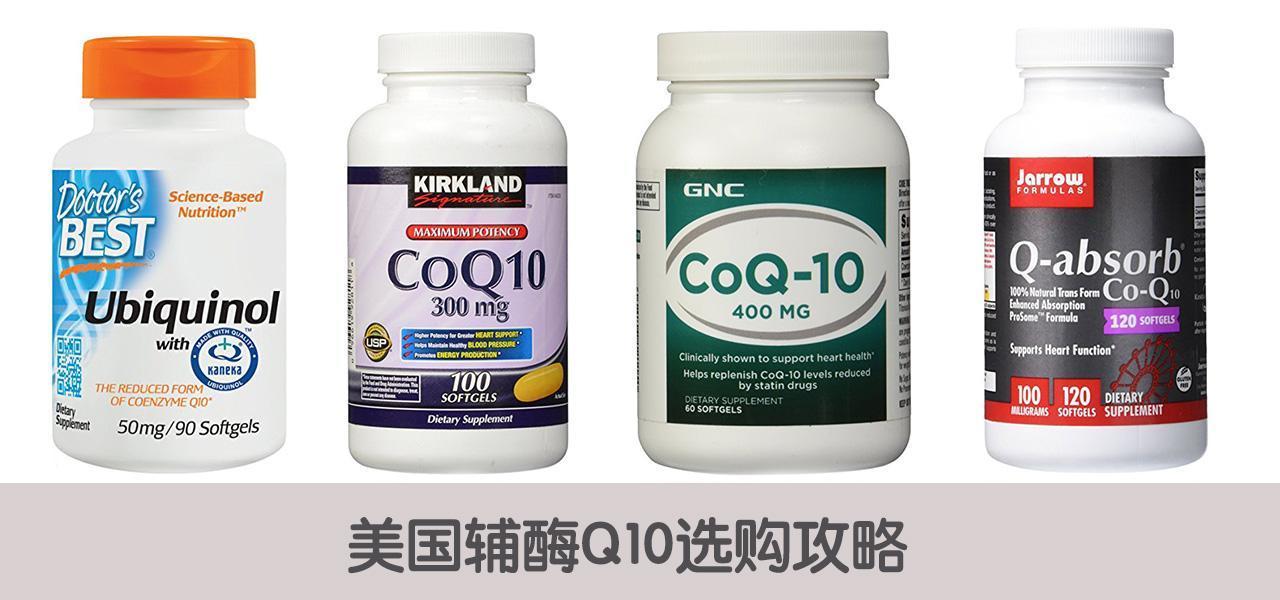 美國輔酶Q10保健品選購攻略 | 美國邦利