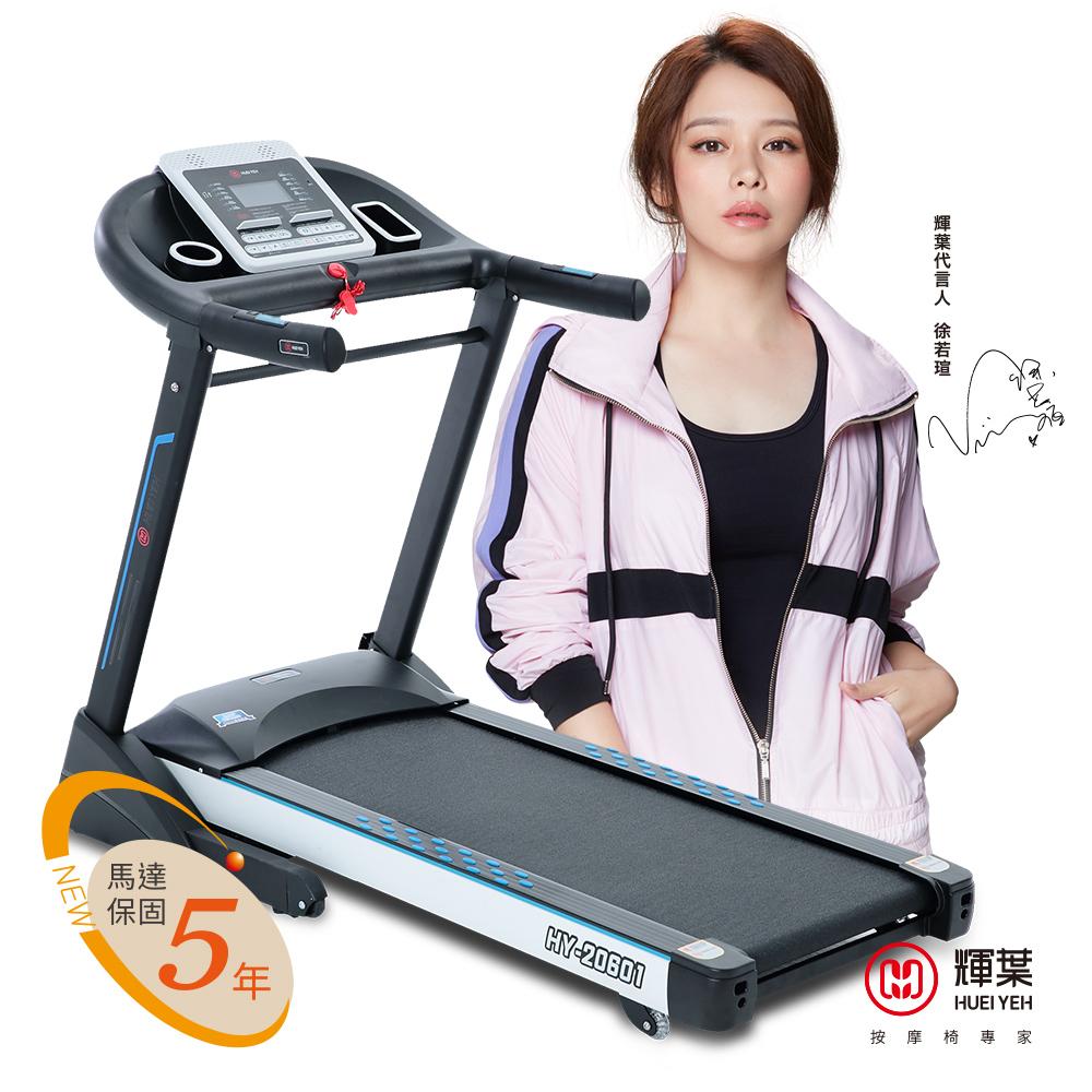 kitchen runner mat aid hand mixer 輝葉 旗艦型輕商用跑步機hy 20601 馬達五年保固 momo購物網 放大圖