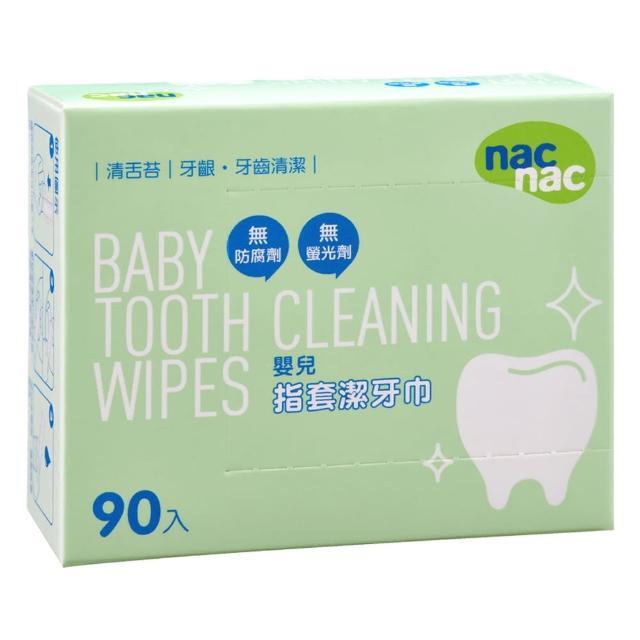 【nac nac】嬰兒指套潔牙巾(90入)