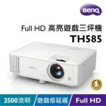 【BenQ】TH585 1080P 遊戲低延遲 家用 高亮三坪機