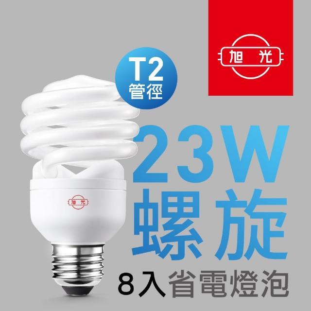 【旭光】23W螺旋省電燈泡(8入組)