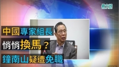 看中國新聞網 - 中國新聞 - 海外華人 - 內幕新聞 - 歷史秘聞