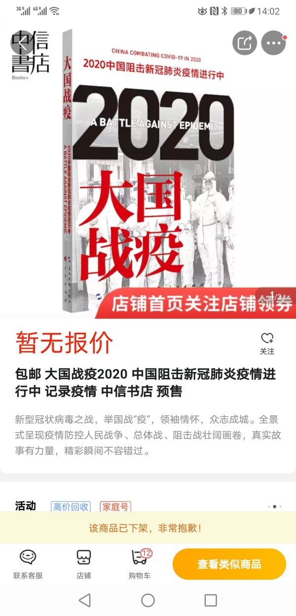 """In the CITIC Bookstore, the pre-sale """"Great War"""" epidemic has been marked as """"no offer""""."""