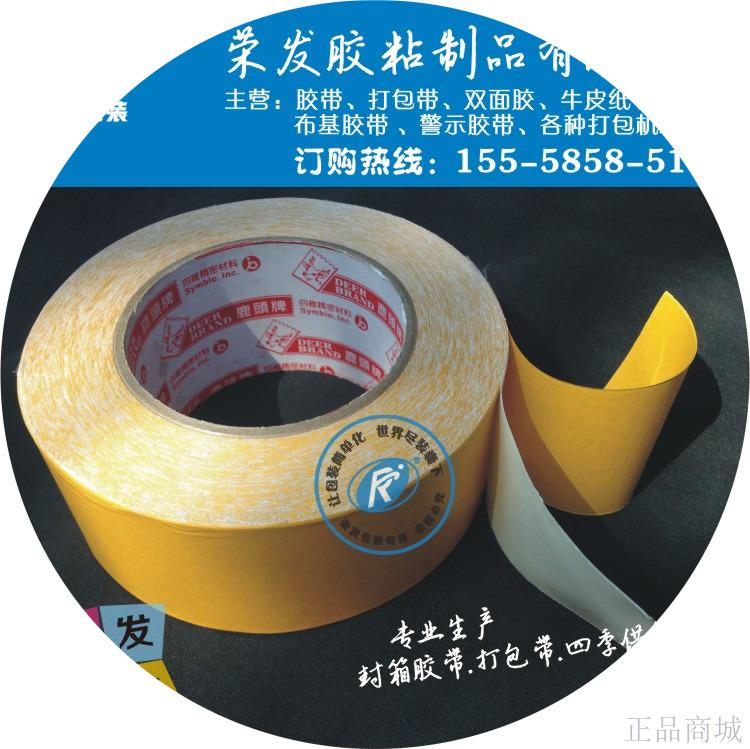 四維鹿頭牌 雙面膠帶在淘寶網的熱銷商品,目前共找到 217筆資料。