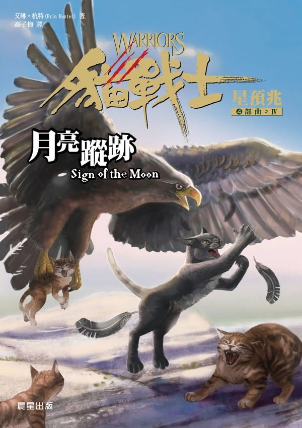 Sign of the MoonGallery  Warrior Cats Wiki  Erin Hunter