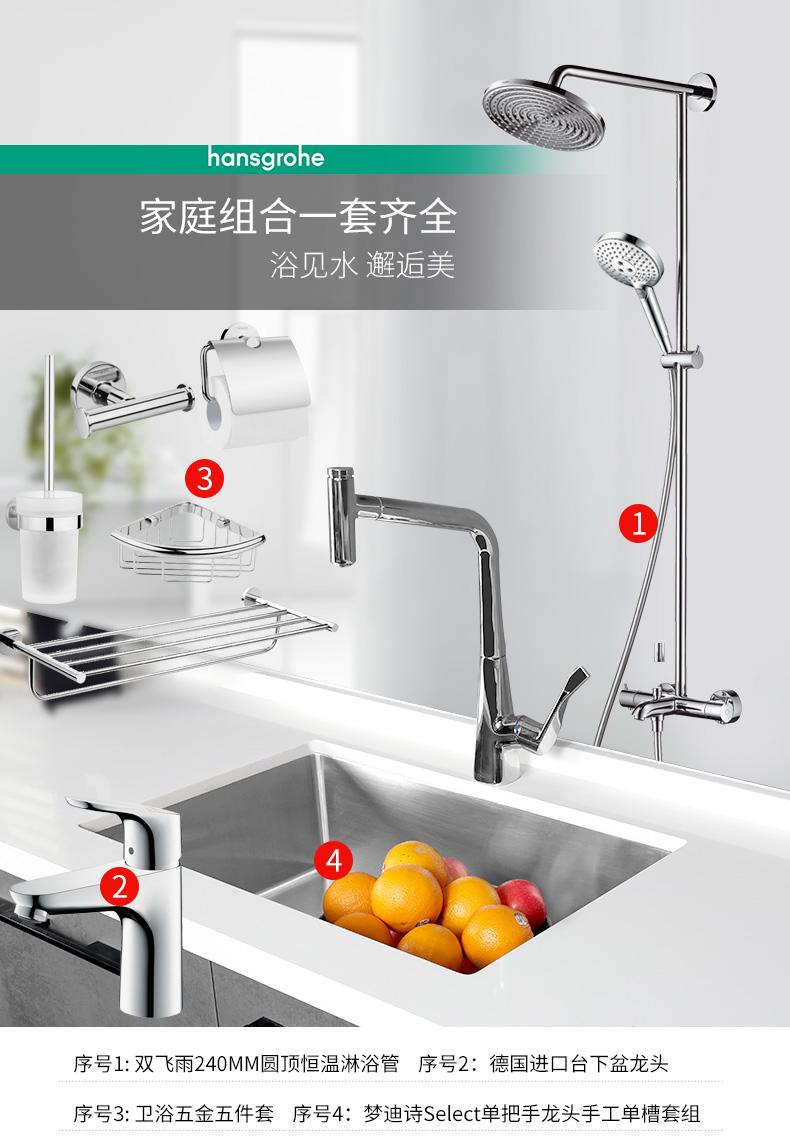 hansgrohe talis c kitchen faucet oversized island 汉斯格雅hansgrohe 家庭厨房卫浴套装水槽 花洒 龙头 五金套厨房卫浴套装 检验报告
